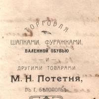 Реклама магазину М.Н. Потетні