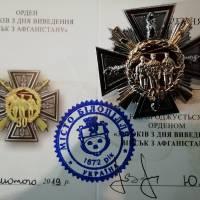 Орден «30 років з дня виведення військ з Афганістану»