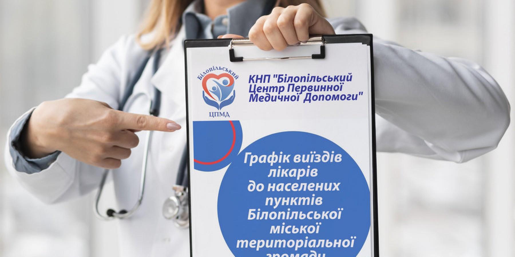 Графік виїздів лікарів до населених пунктів Білопільської громади