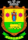 Ворожбянська міська -