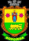Ворожбянська міська рада -