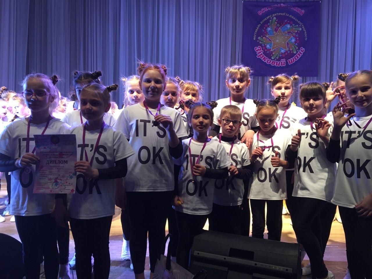 Юні танцюристи Дрпужбівського міського Палацу культури - знову в числі переможців!