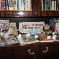 В міській бібліотеці для дорослих до різдвяно-новорічних свят організовано цикл книжкових виставок