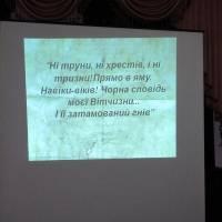 урок- реквієм присвячений пам'яті жертв голодомору
