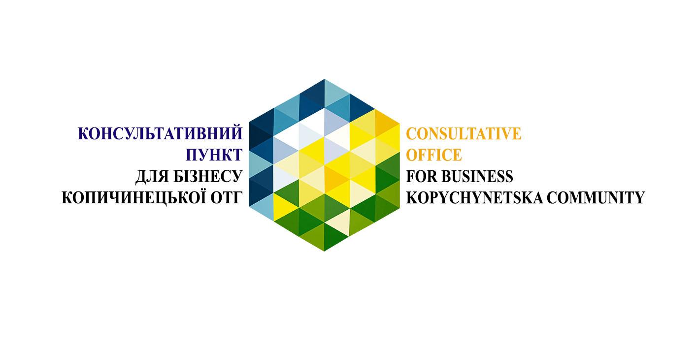 Консультативний пункт для бізнесу Копичинецької ОТГ