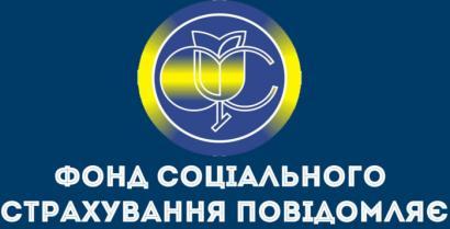 Фонд соціального страхування