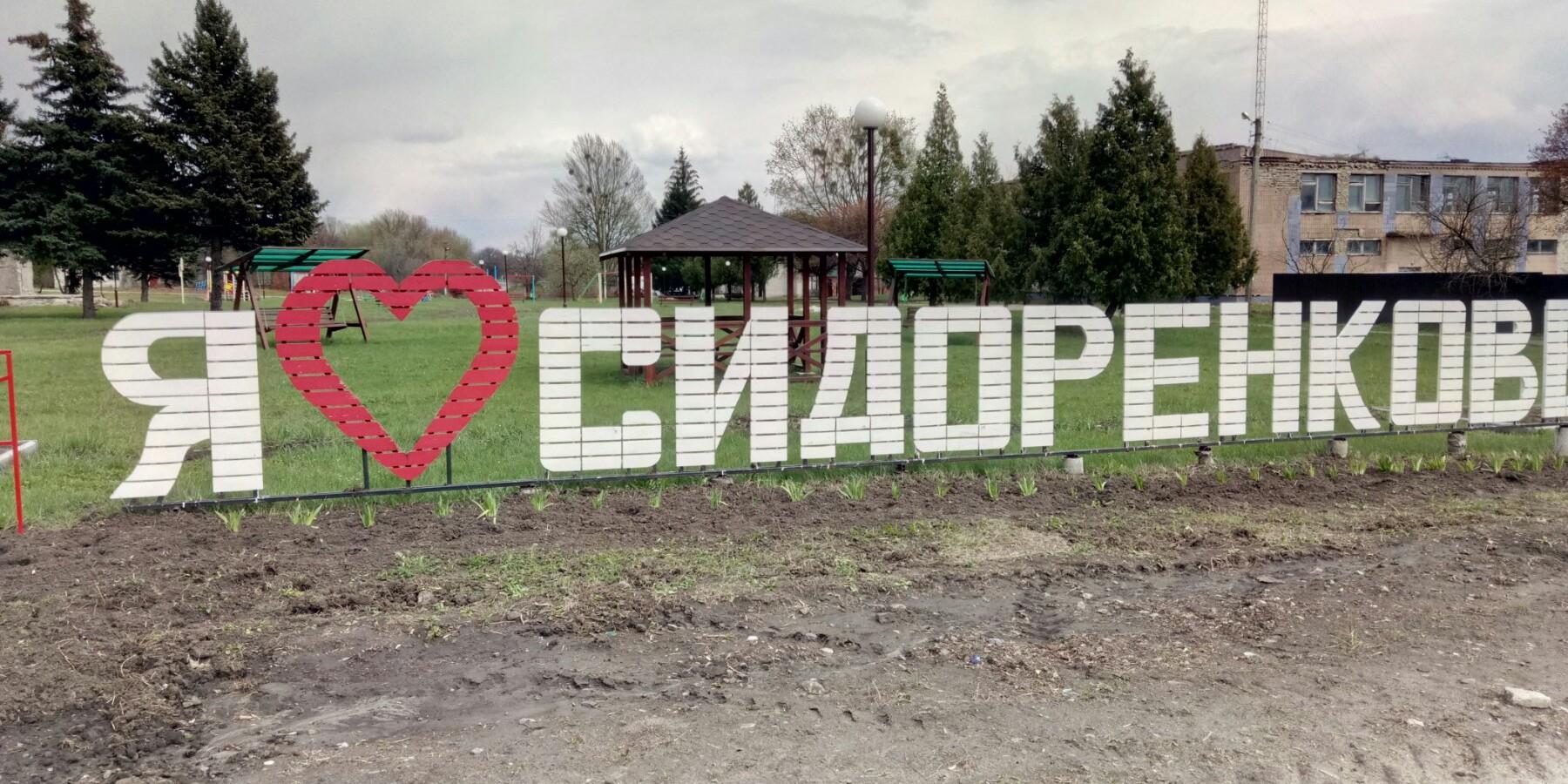 У центрі села Сидоренкове