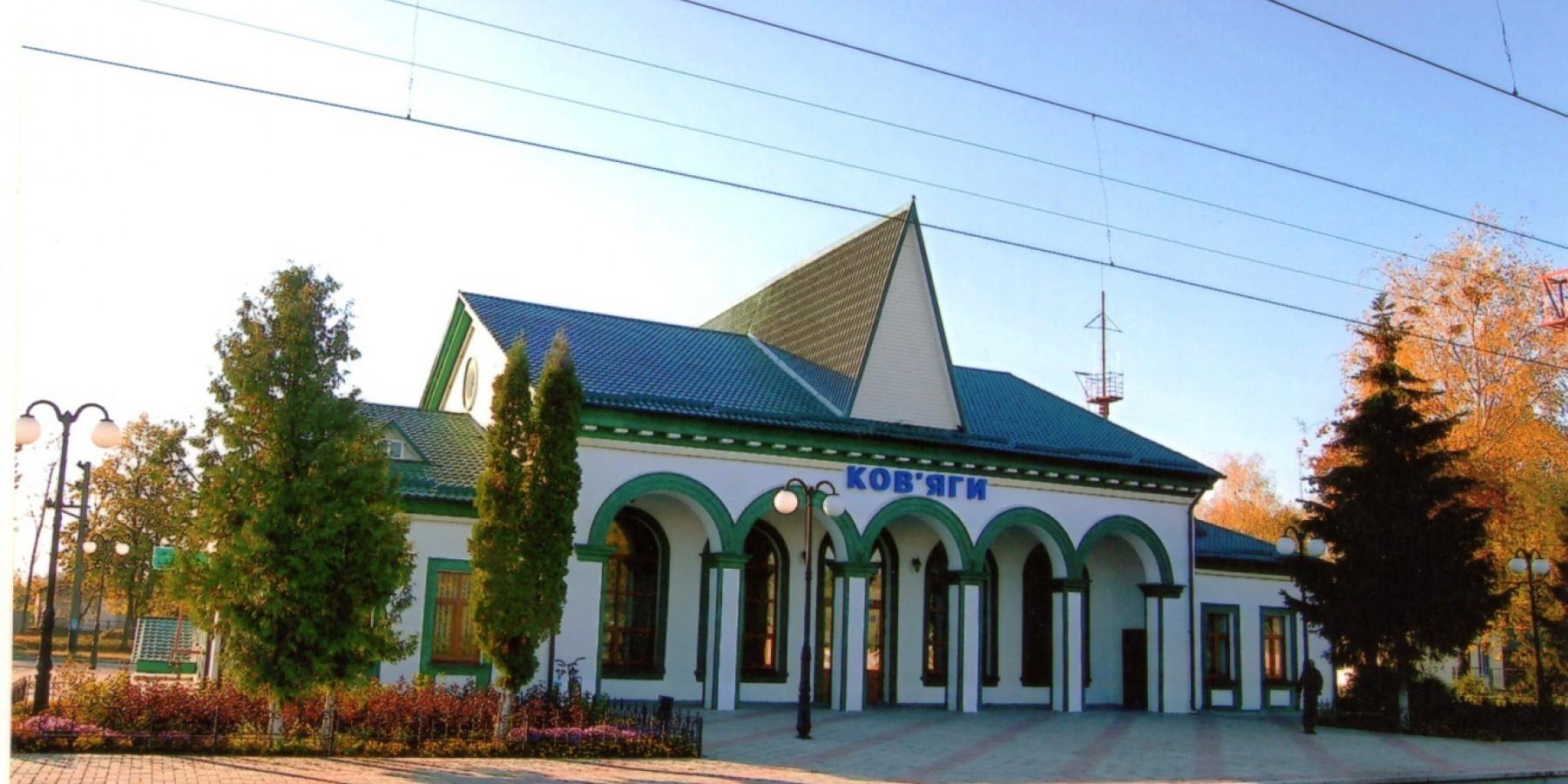 Залізнична станція у селищі Ков'яги