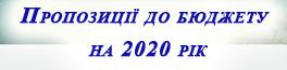 Пропозиції до бюджету на 2020 рік
