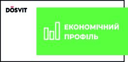 Економічний профіль