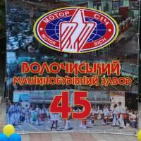 45 років ВМЗ