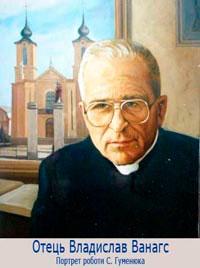 Отець Владислав Ванагс
