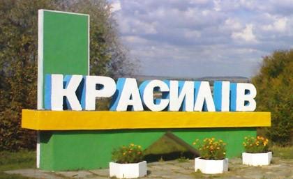 http://krasyliv.org.ua/uploads/posts/2011-02/1296950805_fotkaby_fed1363.jpg