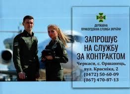 Державна прикордонна служба України