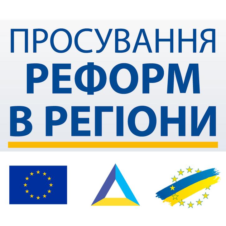 Конкурс грантів «Підтримка регіонального діалогу в пенсійній реформі»