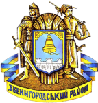 Герб - Звенигородська Районна <br>Державна Адміністрація