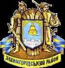 Звенигородська Районна <br>Державна Адміністрація -