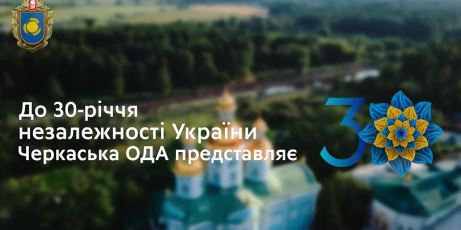 Відеоісторія про Звенигородський район