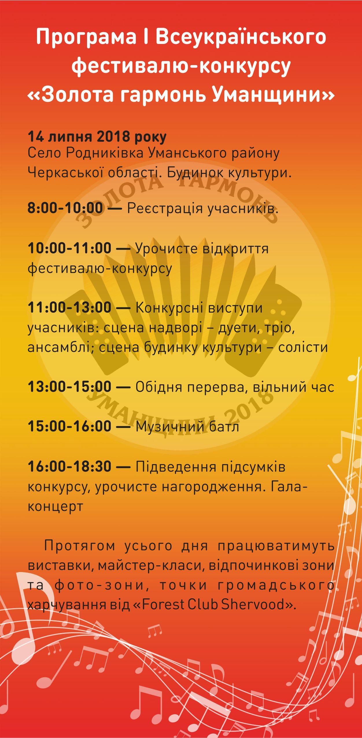 Запрошуємо на І-й Всеукраїнський фестиваль-конкурс «Золота гармонь Уманщини»!