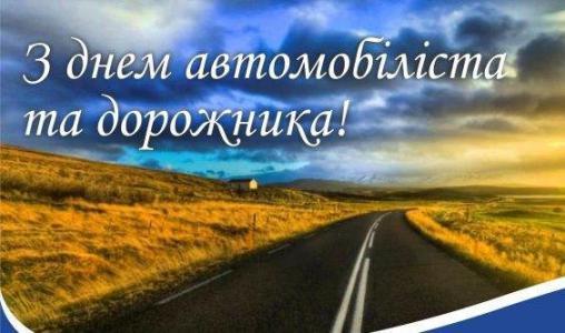 Прийміть найщиріші вітання з професійним святом – Днем автомобіліста і дорожника.