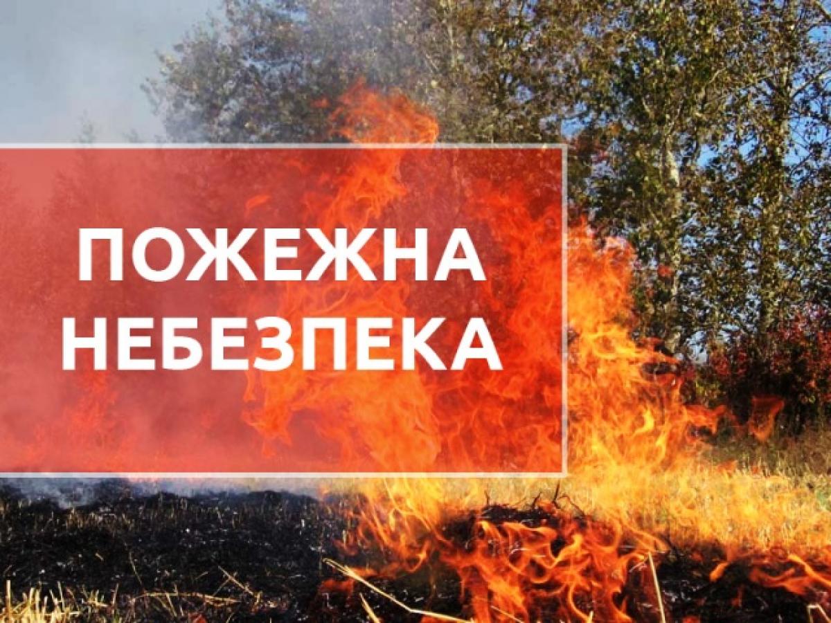 Попередження про пожежну небезпеку по Черкаській області на 28 серпня - 2 вересня