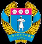 Уманська Районна Державна Адміністрація Черкаської області -