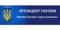 Президент України - Офіційне інтернет-представництво