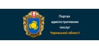 Портал адміністративних послуг Черкаської області