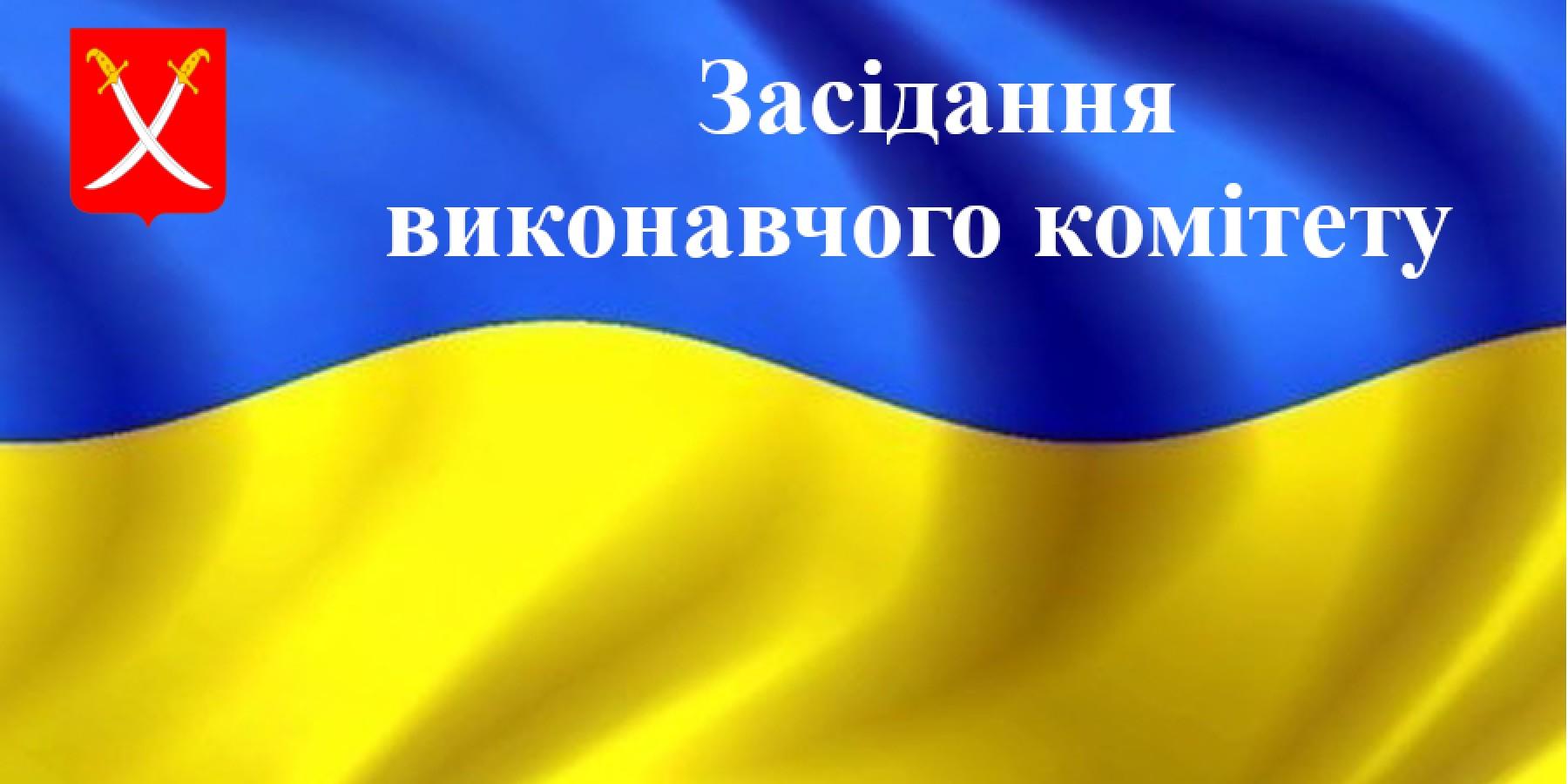 22 червня  2021 року  об 11.00 годині, за адресою: м. Бобровиця, вул.Незалежності, 46  відбудеться засідання виконавчого комітету Бобровицької міської ради
