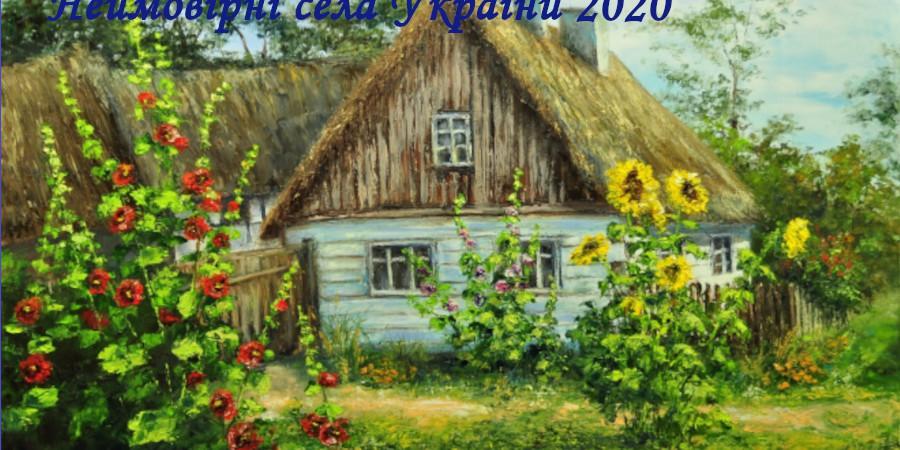 Конкурс  «Неймовірні села України 2020»