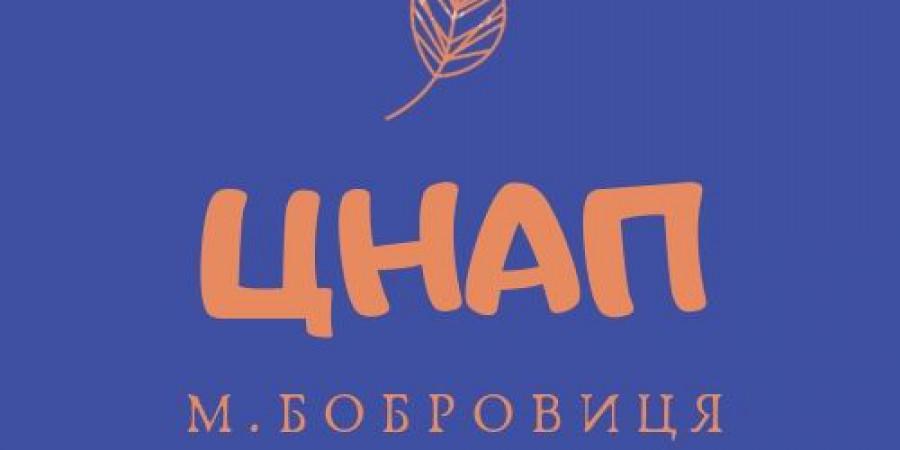 Відділ Центр надання адміністративних послуг Бобровицької міської ради