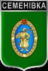 Семенівська -