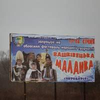 Вашківецька маланка 2013