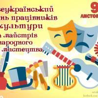 День працівника культури та майстрів народного мистецтва