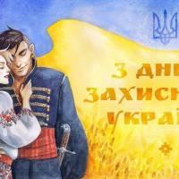 День українського козацтва та захисника України