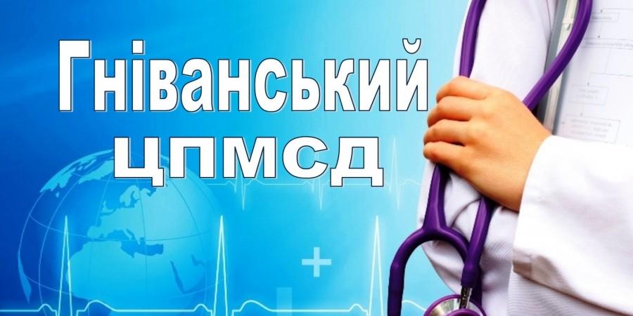 Змінено графік надання невідкладної медичної допомоги