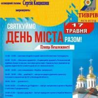 Запрошуємо на день Тиврова