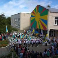 Олександрівський ЗЗСО І-ІІІ ст.