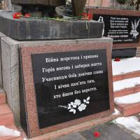 77-ма річниця визволення Тростянеччини від нацистських загарбників та День українського добровольця (2021 р.)