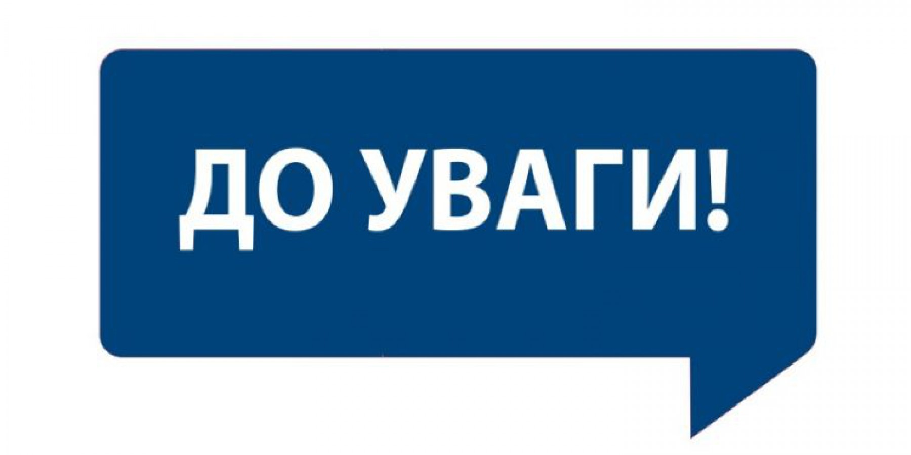 До уваги жителів с.Гибалівка!!!
