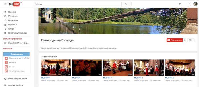 Наш канал YouTube