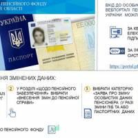 Подати дані про зміни у паспорті до Пенсійного фонду можна онлайн.