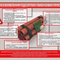 vzriv_plakat(1)