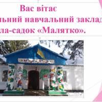 Майдан Дитсадок