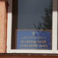 Ремонт  клубу с. Ксаверівка