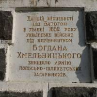 Надпис на пам'ятнику про битву під Батогом на в'їзді до села