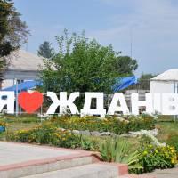 День села Жданівка 2017
