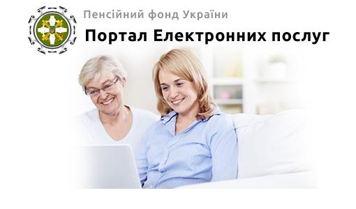 Портал електронних послуг