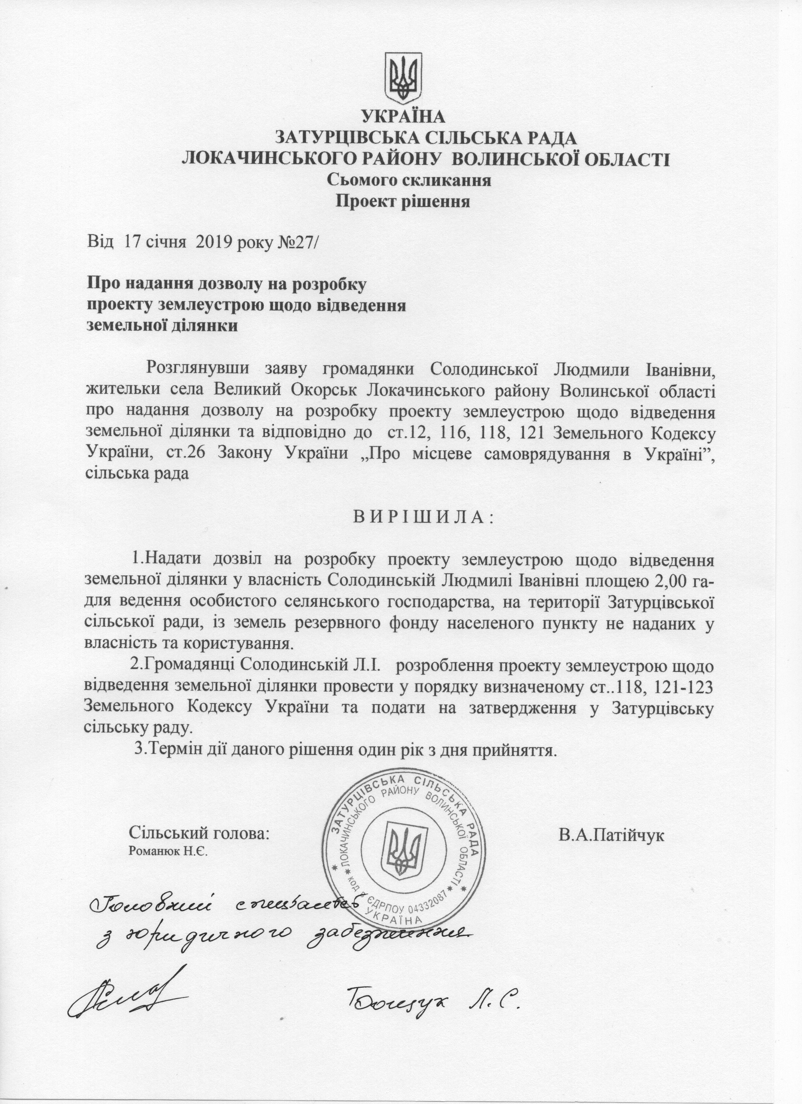 Солодинська Л.І.