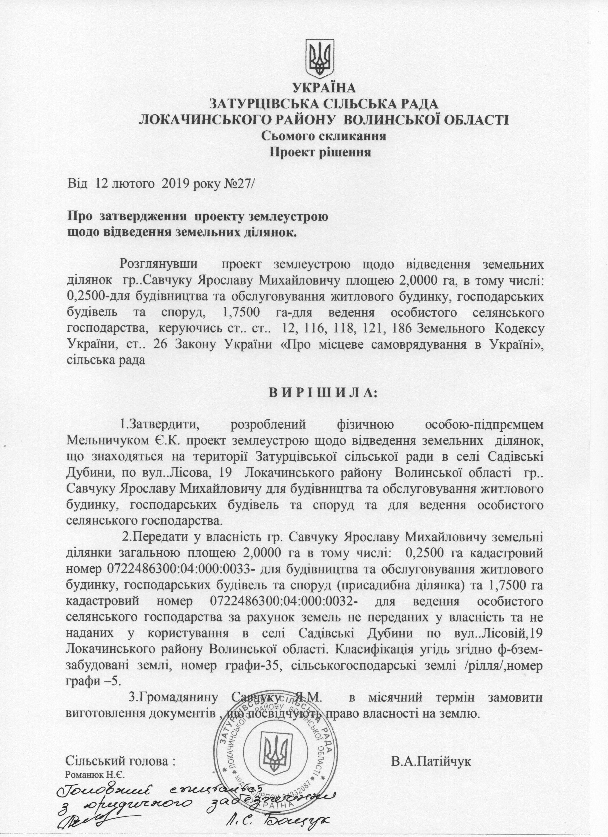Савчук Я.М.